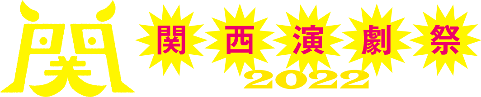 関西演劇祭2021